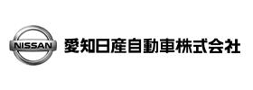 愛知日産自動車株式会社
