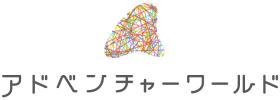 株式会社アワーズ(アドベンチャーワールド)
