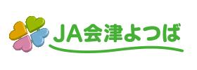 会津よつば農業協同組合