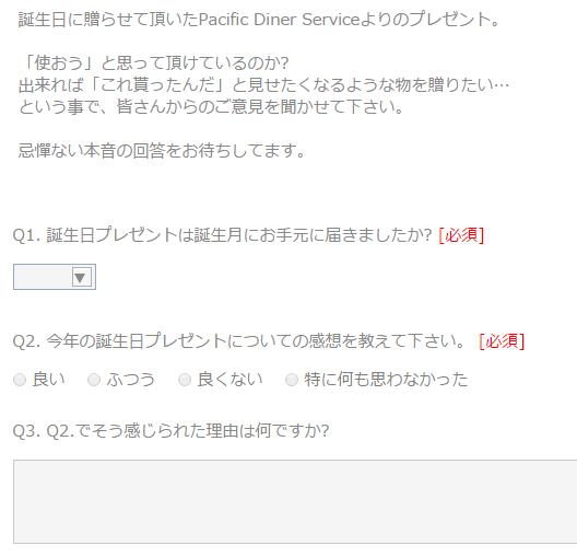 株式会社 Pacific Diner Service