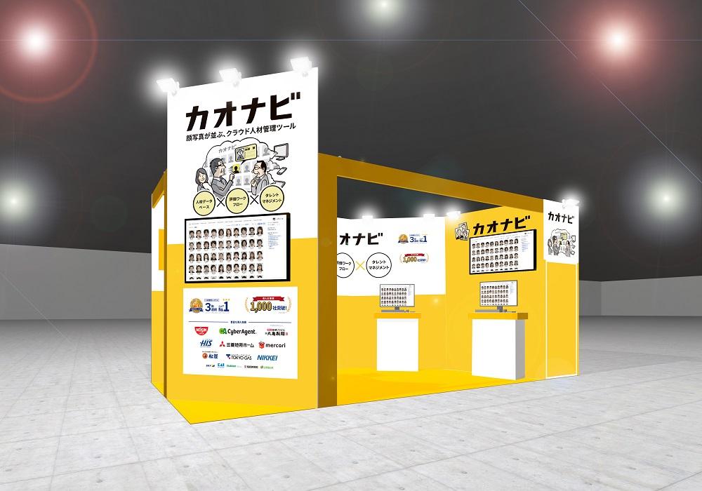 大阪HR EXPO