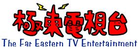 株式会社 極東電視台