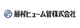 藤村ヒューム管株式会社