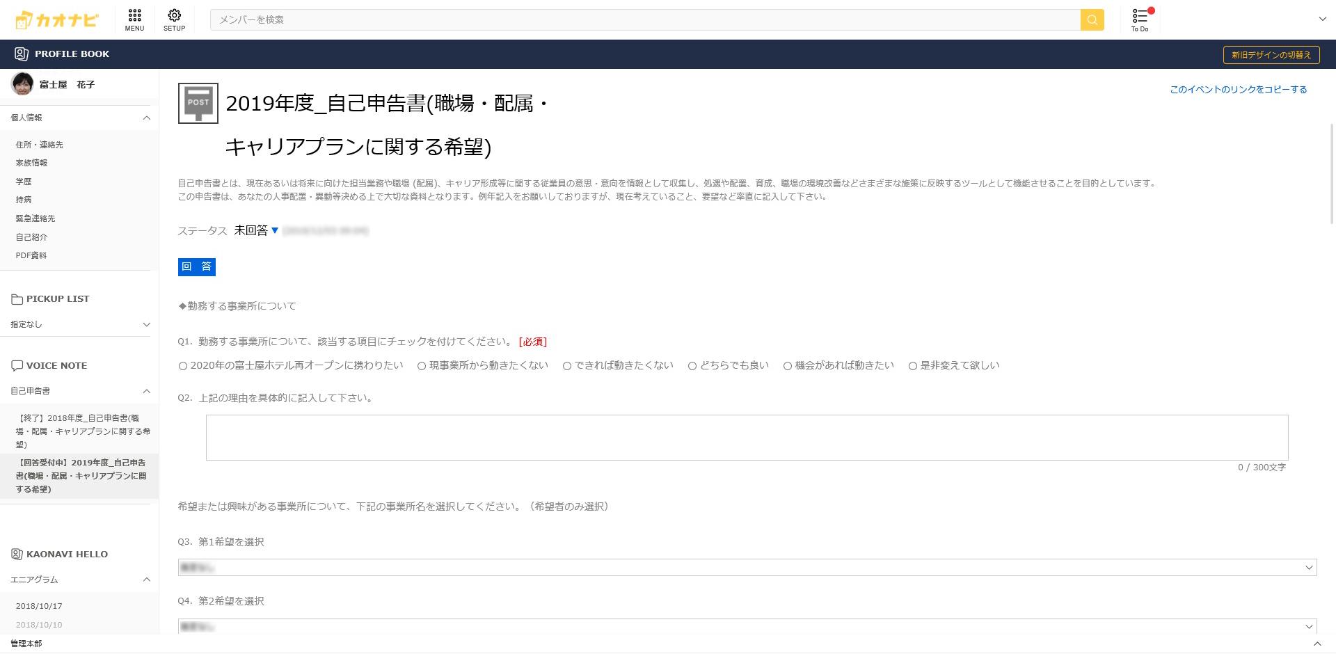 ▲富士屋ホテルのカオナビ使用画面【VOICE NOTE】(※データは全て一例です。実際の社員情報や使用データとは関係がありません)