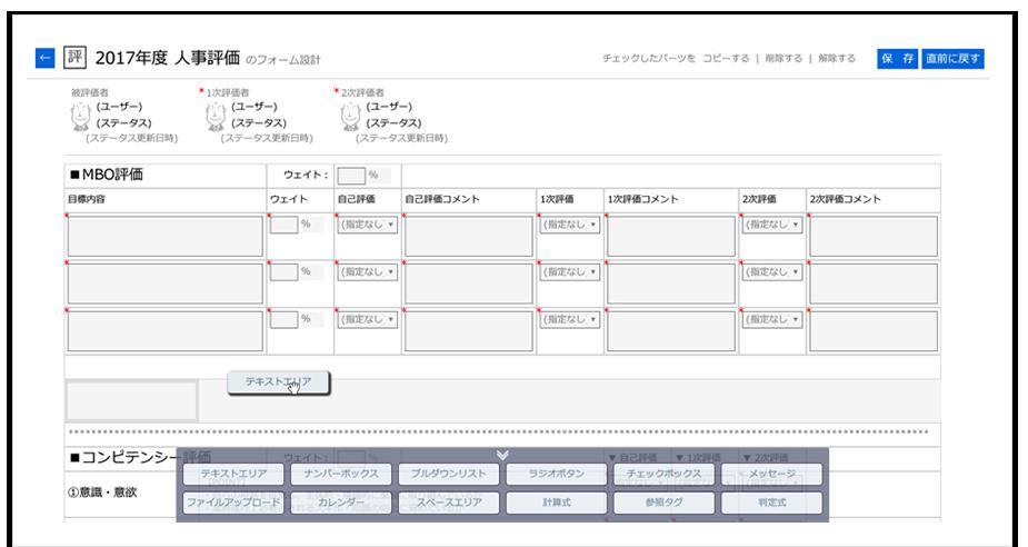 SMART REVIEW【評価シート】の画面イメージ