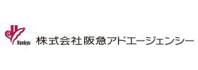 株式会社阪急アドエージェンシー
