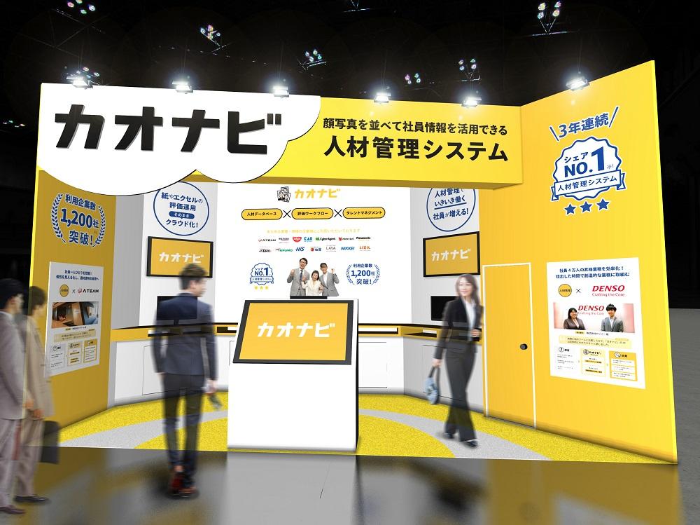 カオナビ 名古屋EXPO