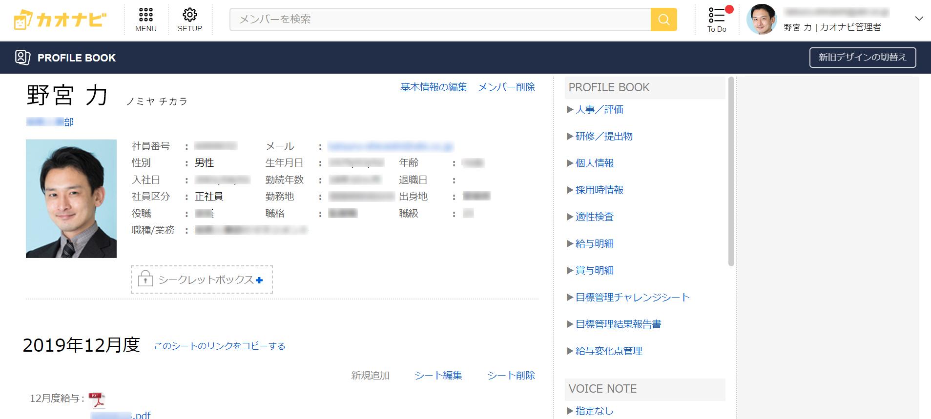 ▲アビリティーセンターの「カオナビ」使用画面【PROFILE BOOK】(※データはすべて一例です。実際の社員情報や使用データとは関係がありません)