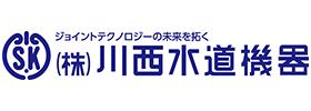株式会社 川西水道機器