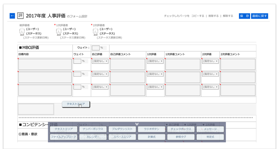 ▲SMART REVIEW【評価シート】の画面イメージ。自社の評価制度を「カオナビ」上で簡単に再現できます。画像はサンプルです。