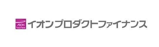 イオンプロダクトファイナンス株式会社