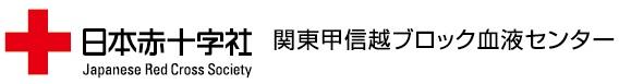 日本赤十字社 関東甲信越ブロック血液センター