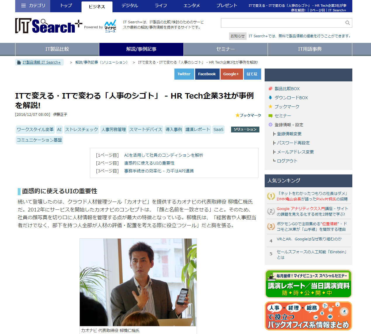 ITSearch+
