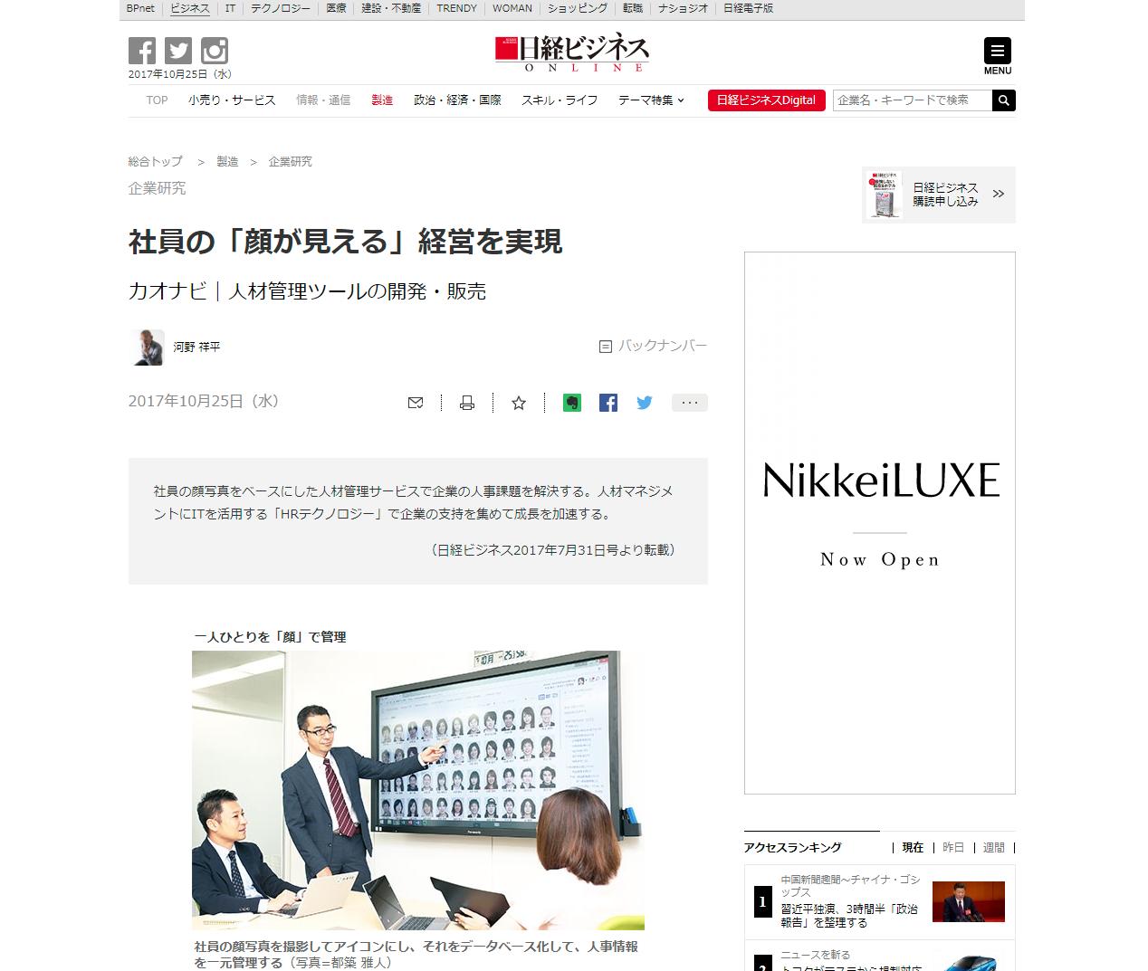 日経ビジネスオンライン