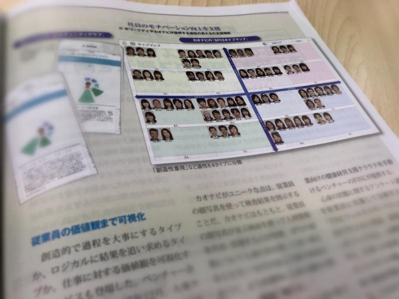 日経コンピュータ2018年1月4日号