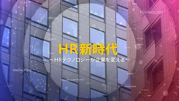 BSフジ HR新時代