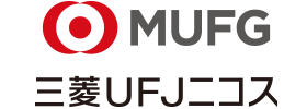 三菱UFJニコス株式会社