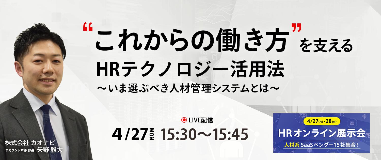 カオナビ HRオンライン展示会