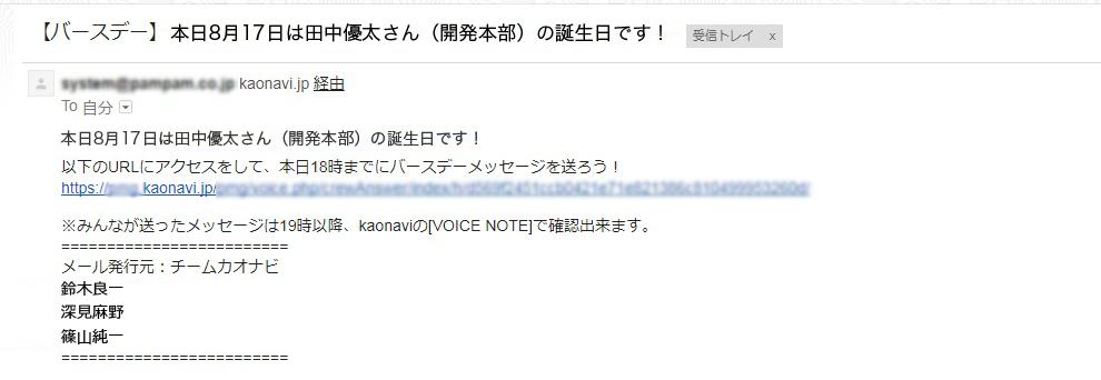 VOICE NOTEを使ったバースデーメッセージ制度(※写真はイメージでデータは全て一例です。実際の社員情報とは関係ありません。)