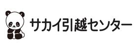 株式会社サカイ引越センター