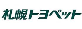 札幌トヨペット株式会社
